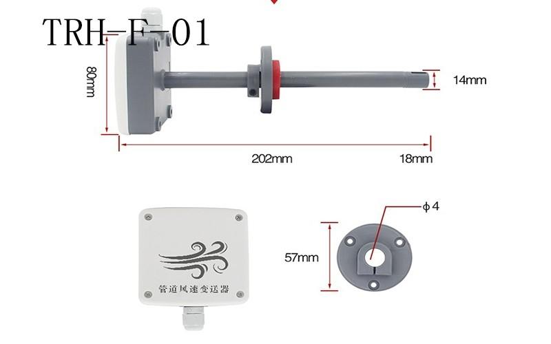 TRH-F-01管道风速传感器,风速计算仪器